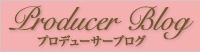プロデューサーブログ